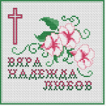 Faith, Hope and Love is the text on this cross stitch pattern.Includes flowers (Morning Glory) and а cross.