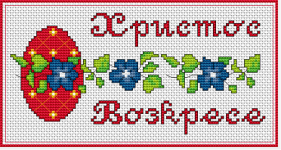 "Easter theme cross stitch.Includes a red egg and flowers.The text in Bulgarian means:""He is risen""."