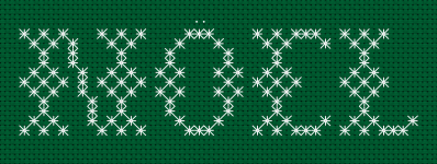 Noel Smyrna stitch pattern