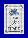 "An inspirational cross stitch pattern.Includes the text:""Hope"" and a delicate blue flower"