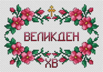 "Cross stitch pattern dedicated to Easter - the brightest holiday for Orthodox Christians. Includes the text ""Easter"" and ""He is Risen"" in Bulgarian."