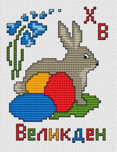 "A colorful cross stitch pattern for Easter. It has all of the symbols associated with this wonderful holiday: eggs, a bunny, flowers and the text ""Easter"" in Bulgarian."