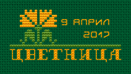 Tsvetnitsa-Vrabnitsa pattern