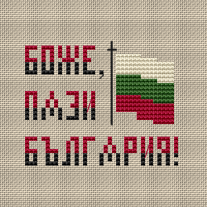 "Patriotic cross stitch pattern containing the national flag of Bulgaria and the text: ""God, keep Bulgaria"""