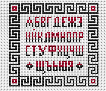 Bulgarian alphabet cross stitch pattern.The chart contains a border which can be used alone for other projects.