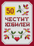 "Greeting card in Bulgarian for 50th anniversary.The text is:""Happy anniversary""."