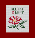 "Greeting card with red rose and text in Bulgarian.""Happy March 08""- International Women's Day."